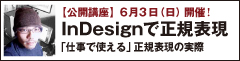 InDesignで正規表現